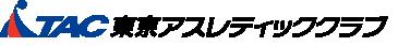 TAC 東京アスレティッククラブ