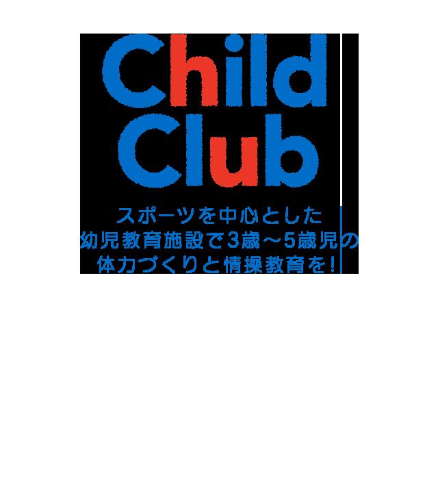 Child Club スポーツを中心とした幼児教育施設で3歳〜5歳児の体力づくりと情操教育を!